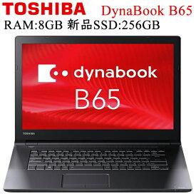 在宅勤務対応 東芝 DynaBook B65 第六世代Core-i5 RAM:8GB 新品SSD:256GB 正規版Office付き 15.6インチ USB3.0 HDMI 光学ドライブ 中古ノートパソコン 中古PC ノートPC TOSHIBA Windows 11 Pro 64Bit 在宅ワーク テレワーク Win11