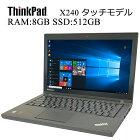 【在宅ワーク対応】タッチモデル Lenovo ThinkPad X240 第四世代Core i5 8GBメモリ 新品SSD512GB搭載 正規版Office付き 無線、USB3.0 Webカメラ 中古ノートパソコン Windows10 Pro 64bit 中古パソコン Win10 モバイルパソコン ウルトラPC レノボ zoom対応