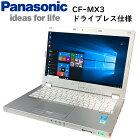 パナソニック Let's note CF-MX3 第四世代Core-i5 4GBメモリ 超高速SSD128GB 正規版Office付き FULL HD仕様 USB3.0 Webカメラ 無線 Bluetooth HDMI 中古パソコン ノートパソコン Win10 モバイルパソコン Windows10 Pro Panasonic