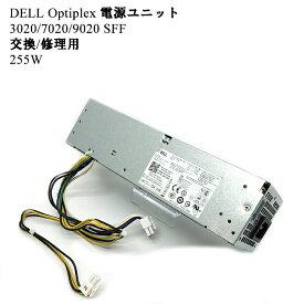 電源BOX 255W DELL デル OptiPlex 3020 7020 9020 【SFFモデル】 交換用 電源ユニット L255AS-00【中古】