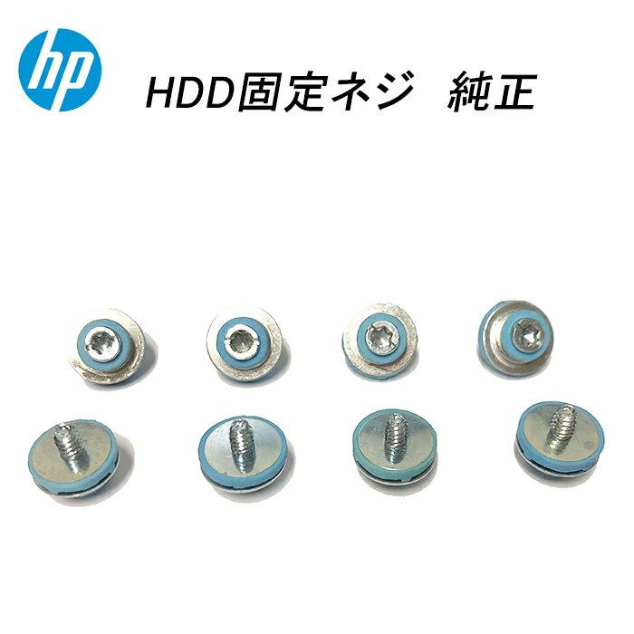 HP純正 HDD固定ネジ 8本セット 絶縁グロメットネジ デスクトップPC用 DC5800/DC7800/DC7900シリーズ、Z200/Z210/Z220/Z400シリーズ、6000/6005/6200/6300 Proシリーズ、8000/8100/8200/8300 Eliteシリーズ等 幅広く対応します 【中古】