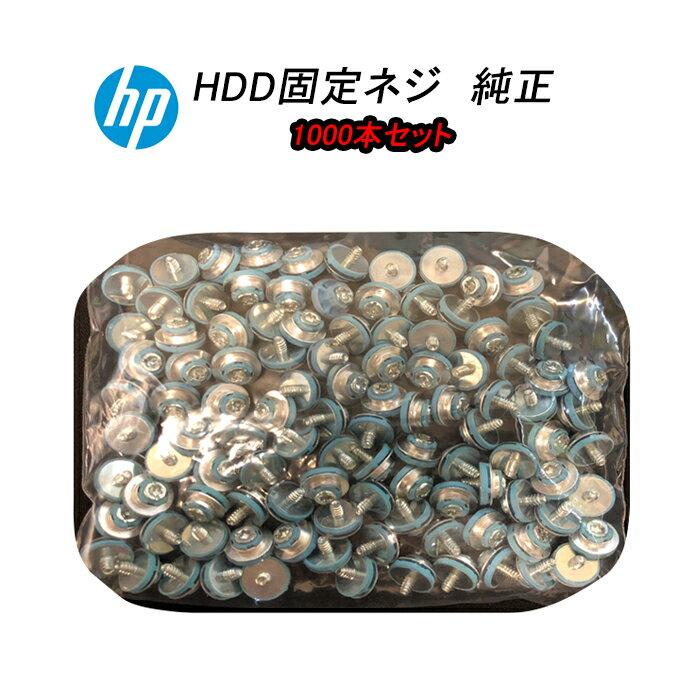 HP純正 HDD固定ネジ 1000本セット 絶縁グロメットネジ デスクトップPC用 DC5800/DC7800/DC7900シリーズ、Z200/Z210/Z220/Z400シリーズ、6000/6005/6200/6300 Proシリーズ、8000/8100/8200/8300 Eliteシリーズ等 幅広く対応します 1000個 【中古】【あす楽】