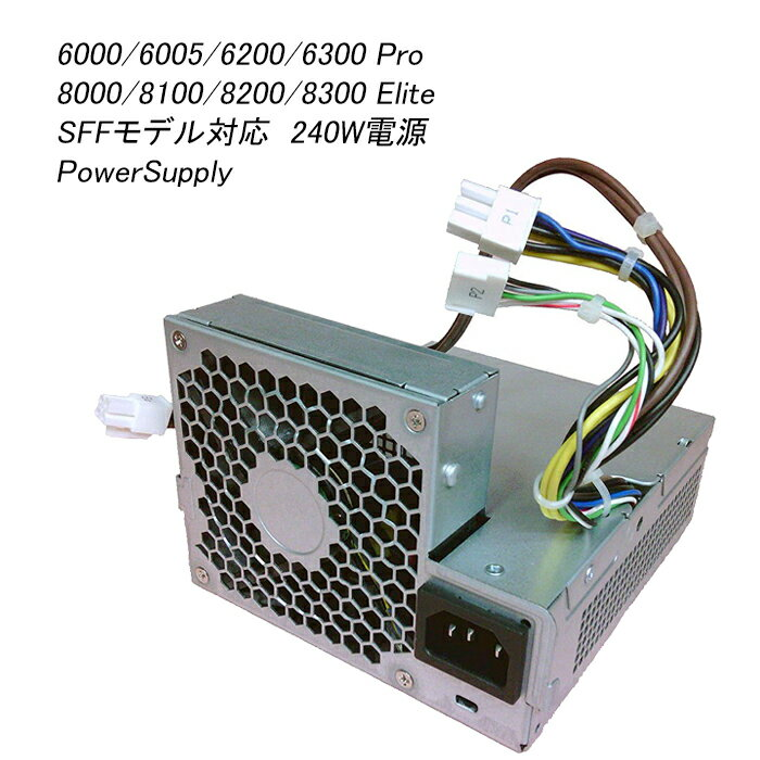 電源BOX 240W HP Compaq 6000 6005 6200 6300 Pro 8000 8100 8200 8300 Elite 【SFFモデル】対応交換用電源ユニット 240W PowerSupply 中古 動作確認済み【あす楽】