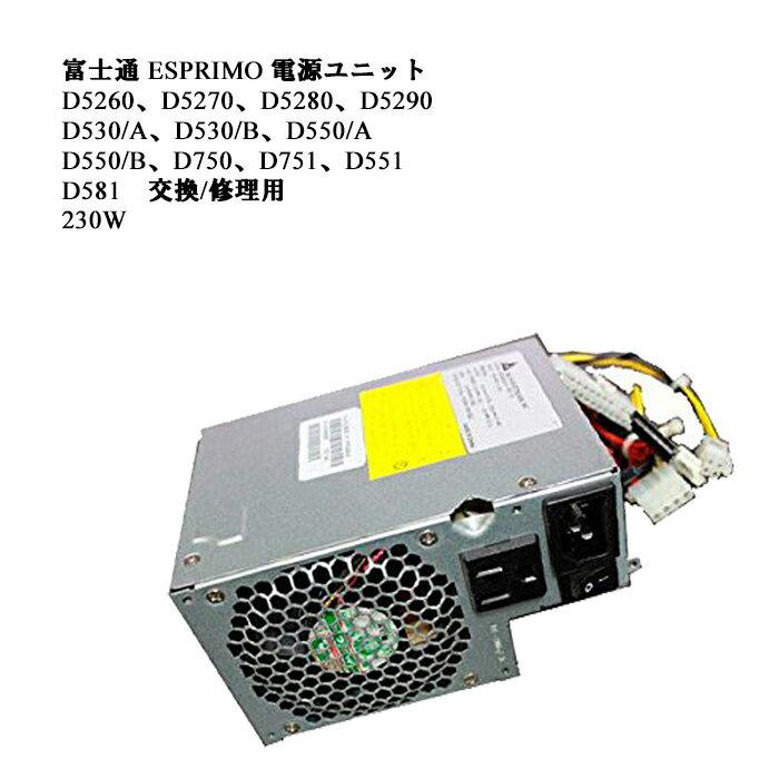 電源BOX 230W FMV 富士通 D5260、D5270、D5280、D5290、D530/A、D530/B、D550/A、D550/B、D750、D751、D551、D581 交換用 電源ユニット DPS-230LP、DPS-230LB、DPS-230PB 【中古】【あす楽】