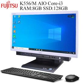 富士通 20型液晶一体型AIO 第六世代Core-i3 RAM:8GB SSD:128GB 正規版Office付き Windows10 Pro FMV ESPRIMO K556/M 中古パソコン 一体型パソコン 一体型AIO