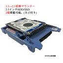 """デル HDDマウンター 3.5インチベイ用 3.5""""→2.5""""HDD変換マウンター 2.5""""HDD/SSD 2個搭載可能 ネジ8本付き 【ネコポス…"""