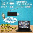 新品PC専用 ワンセグ USBテレビ地デジチューナー 単品 新品 【ネコポス発送】