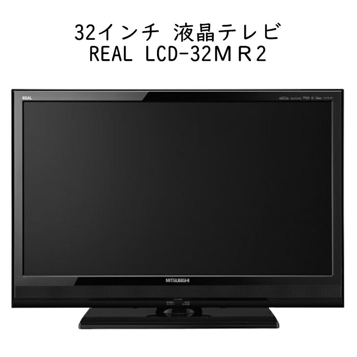MITSUBISHI 32型 デジタルハイビジョン 液晶 テレビ REAL LCD-32MR2 地上・BS・110度CS 三菱 中古テレビ