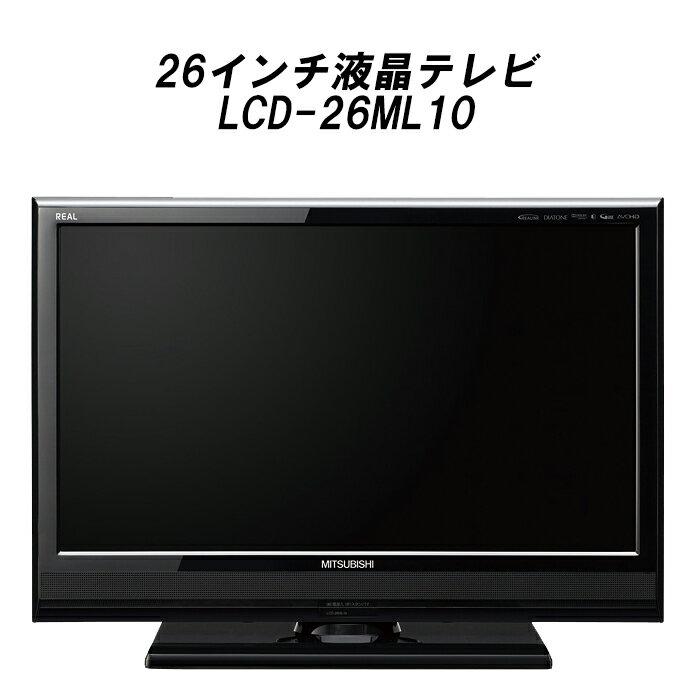 MITSUBISHI 26型 デジタルハイビジョン 液晶 テレビ REAL LCD-26ML10 地上・BS・110度CS 三菱 中古テレビ