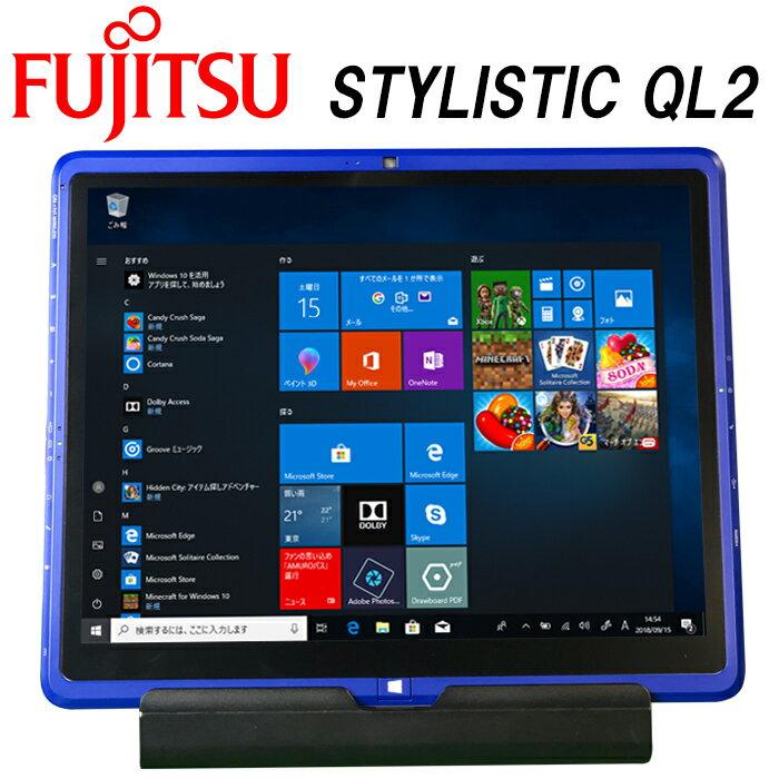 富士通 QL2 第三世代Core i5 4GBメモリ SSD 64GB 11インチ タッチペン ドッキングステーション 性能抜群! Windows10 Pro搭載 お買い特品 STYLISTIC QL2 FMVNQL7PA Win10 中古ノートパソコン 中古タブレットPC