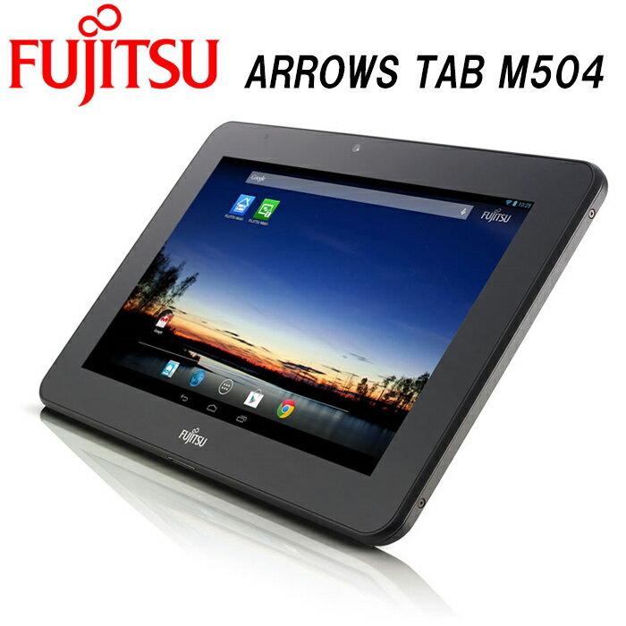 元箱付 富士通 ARROWS TAB M504/HA4 10.1インチ 1GBメモリ 16GBストレージ アンドロイド Android4.2 FMV 中古タブレット ケイ・オプティコム仕様