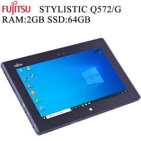 安心日本製タブレット 富士通 STYLISTIC Q572/G 10.1型 RAM:2GB SSD:64GB タッチ Wi-Fi Bluetooth 中古タブレット 中古パソコン タブレットPC Tablet Windows10 Pro FMV