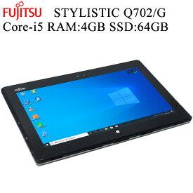 安心日本製タブレット 富士通 STYLISTIC Q702/G Core-i5 11.6型 RAM:4GB SSD:64GB タッチ Wi-Fi Bluetooth 中古タブレット 中古パソコン タブレットPC Tablet Windows10 Pro FMV