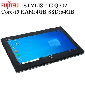 【エントリーでさらに10倍!】安心日本製タブレット 富士通 STYLISTIC Q702 Core-i5 11.6型 RAM:4GB SSD:64GB タッチ Wi-Fi Bluetooth 中古タブレット 中古パソコン タブレットPC Tablet Windows10 Pro FMV