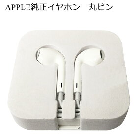 【エントリーでさらに10倍!】【未使用品】アップル純正イヤホン 丸ピン EarPods 3.5mmプラグ iPod Apple アイポッド【メール便発送】【RSL】