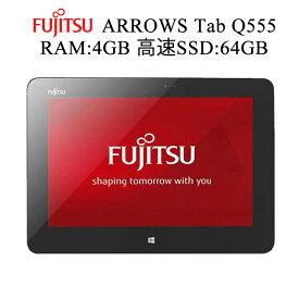【在宅対応】【Zoom対応】日本製タブレット 富士通 ARROWS Tab Q555 Atom 10型 RAM:4GB SSD:64GB タッチ Wi-Fi Bluetooth 中古タブレット 中古パソコン タブレットPC Tablet Windows10 FMV