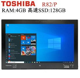 東芝 DynaBook R82 第5世代Core M-5Y31(0.9GHz) 4GBメモリ SSD128GB 正規版Office付き TOSHIBA 1台2役 スタイラスタッチペン付き 脱着式タブレットモバイル中古PC