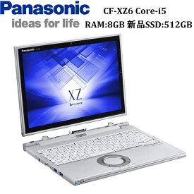 在宅勤務対応 Panasonic Let's note CF-XZ6 第7世代Core-i5 RAM:8GB 新品SSD:512GB USB3.0 Webカメラ HDMI  中古パソコン ノートパソコン Win10 モバイルパソコン Windows10 Pro パナソニック 在宅ワーク テレワーク zoom対応