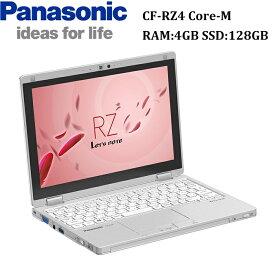 在宅勤務対応 Panasonic Let's note CF-RZ4 Core-M RAM:4GB SSD:128GB USB3.0 Webカメラ HDMI 中古パソコン ノートパソコン Win10 モバイルパソコン Windows10 Pro パナソニック 在宅ワーク テレワーク zoom対応