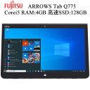 【在宅対応】【Zoom対応】日本製タブレット 富士通 ARROWS Tab Q775 第5世代Core i5 大画面13.3型 RAM:4GB SSD:128GB タッチ Wi-Fi Bluetoot