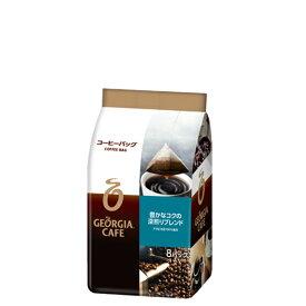 ジョージア豊かなコクの深煎りブレンド 8gコーヒーバッグ×8個