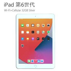 【P3倍/送料無料/付属品あり/1年保証】apple iPad 第6世代 Wifi+cellular 32GB Silver SIMロックDocomo/ネットワーク利用制限〇 MR6P2J/A【大量注文ご相談ください】【中古・並品】