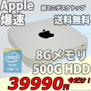 税込送料無料 あす楽対応 即日発送 美品 Apple Mac mini A1347 Late-2014 / Win10 + OSX 10.15/ 四世代Core i5-4260u/…