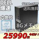 福袋 税込送料無料 あす楽対応 即日発送 美品 DELL Optiplex 7040 SFF / Win10/ 高性能 六世代Core i5-6600/ 8GB/ 爆…