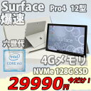 税込送料無料 あす楽対応 即日発送 中古美品(箱付) 2K対応 12.3インチ タブレット Microsoft Surface Pro4 Model.1724…