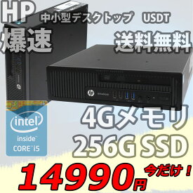 税込送料無料 即日発送 美品 HP EliteDesk 800 G1 USDT / Win10 Pro / 四代i5-4590s/ 4GB/ 256G SSD/ Kingsoft Office付 【中古パソコン 中古PC 中古デスクトップ】