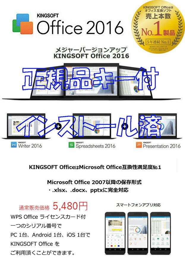 【対象商品限定オプション】Office互換ソフト [ KINGSOFT Office 2016 Standard フォント同梱版 ] (ダウンロード版/ワープロ/表計算/プレゼンテーション+追加フォント29種)