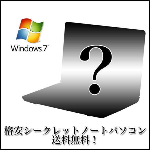 【シークレットセール】 ノートPC 【Celeron Dua-Core以上/2GB以上/250GB以上/DVD/Win7 64bit/無線LAN】【中古】【送料無料】(沖縄、離島を除く)