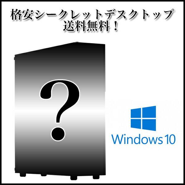 【シークレットセール】 デスクトップPC 【第2世代Core i3以上/4GB以上/160GB以上/DVD/Win10 64bit】【中古】【送料無料】(沖縄、離島を除く)