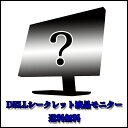 【シークレットセール】 DELL 液晶モニター 【20型ワイド 〜 22型ワイド】【1680x1050(WSXGA+) 〜 1920×1080 (フル…