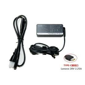 Lenovo 純正 USB Type-C型 45W ACアダプター ADLX45YCC3D ADLX45YLC3D ADLX45YDC3D ADLX45YCC3A ADLX45YAC3A ADLX45YAC2A 充電器 PSE規格