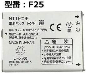 中古 NTTドコモ [純正] 電池パック F25[AAF29264][動作保証品] 格安 【★安心30日保証】