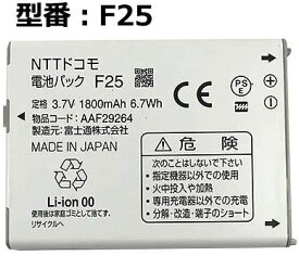 NTTドコモ [純正] 電池パック F25[AAF29264][動作保証品] 格安 【★安心30日保証】 中古