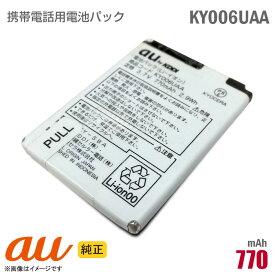 [純正] au 電池パック KY006UAA [動作保証品] 格安 【★安心30日保証】 中古