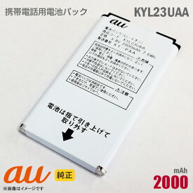 au [純正] 電池パック KYL23UAA[動作保証品] 格安 【★安心30日保証】 中古