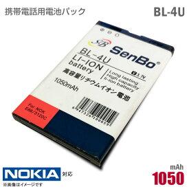 NOKIA 互換 高容量 リチウムイオン 電池パック バッテリー BL-4U SenBo[動作保証品] 格安 【★安心30日保証】 中古