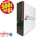 あす楽★ デスクトップパソコン 4コア Windows10 第四世代 Corei5vPro 富士通 Fujitsu ESPRIMO D753 SF メモリ8GB HDD…