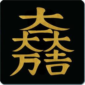 家紋コースター 石田三成 大一大吉大一大万 11cm x 11cm KC11-3172-01