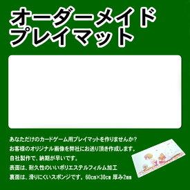 オーダーメイド OP-0004 カードゲーム用 オーダーメイド プレイマット製作 60cm x 30cm