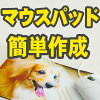 マウスパッド作成キットスポンジインクジェット【5枚セットスキージー付】