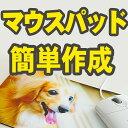 MS-008 マウスパッド作成キット スポンジタイプ 100枚セット インクジェット用(業務用)