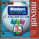 maxell 3.5型フロッピーディスク MFHD18CC.3P 3色カラー 【4902580348229】