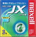 maxell MFHDJX.C3P 3.5FD NEC 文豪JXシリーズ用 3枚パック 【4902580320607】