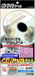 【送料無料クリックポスト発送】エーワン 29135 CD/DVDラベル インクジェット専用タイプ パールホワイトフィルム A4判変形 2面 CD/DVD用 5シート(10片)