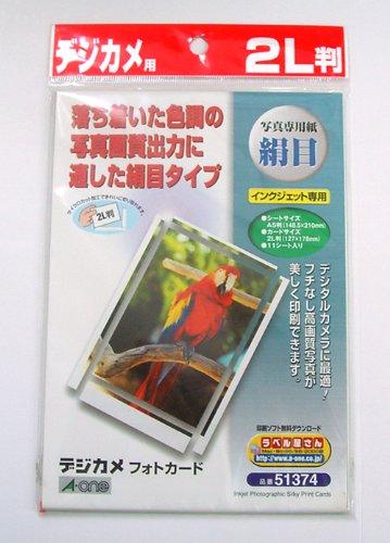 【送料無料クリックポスト発送】エーワン 51374 写真専用紙 絹目 2L判