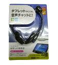 エレコム タブレット用ヘッドセット(両耳小型オーバーヘッドタイプ) HS-HP22TBK 送料無料